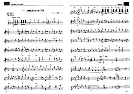 少年儿童电子琴高级教程:中外通俗名曲40首(新版)