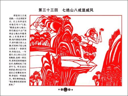《中国剪纸精品《西游记》》 高云书, 高崇山, 高云琴图片