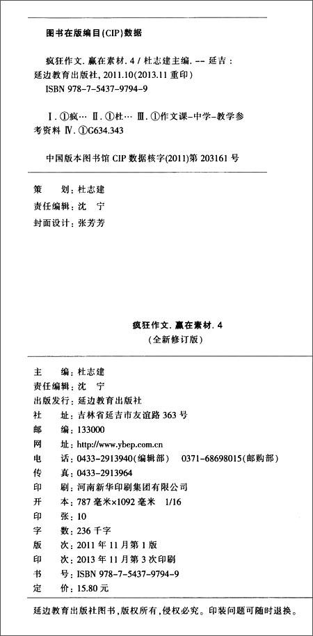 2018高考常用作文素材:陈独秀庭上抒心意