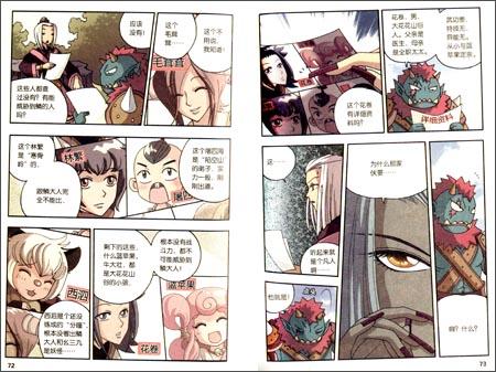 回至 幽默爆笑系列:花卷y传4 (平装)