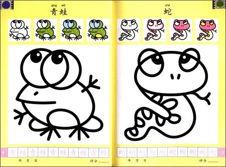 小孩学画:涂色本3
