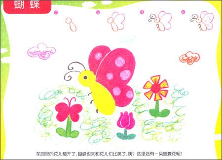 亲子益智翻翻书·我爱画画:可爱动物(附可擦写小画板)平装–2011年10