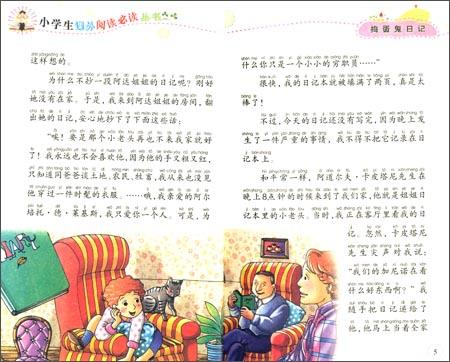 《小学生课外阅读必读丛书:捣蛋鬼日记(彩绘注音版)》