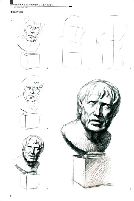 回至 美术高考核心训练丛书·石膏座像素描全方位解析与写生:塞内卡