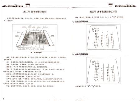 《从零学音乐入门丛书:从零起步学扬琴(修订版)(附dvd