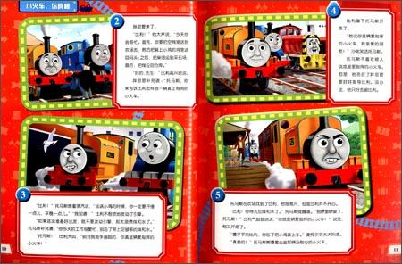 回至 超级小火车故事多多岛(智慧卷):小火车,你真棒 (平装)