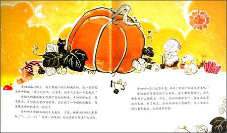 回至 中國名家原創圖畫書:南瓜房子 (平裝)