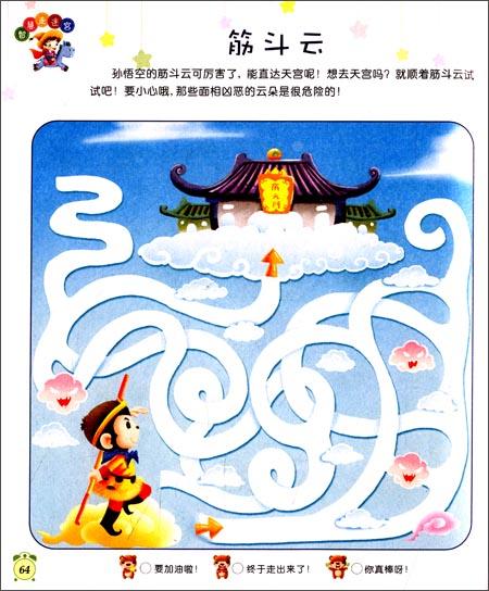 儿童全脑开发益智游戏:智慧走迷宫平装–2011年11月1日
