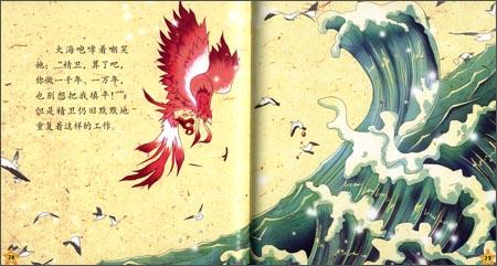 中国神话故事大王系列:精卫填海平装–2011年11月1日