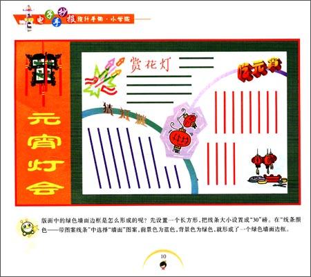 电子手抄报设计手册 小学版 朱雪枫 编绘