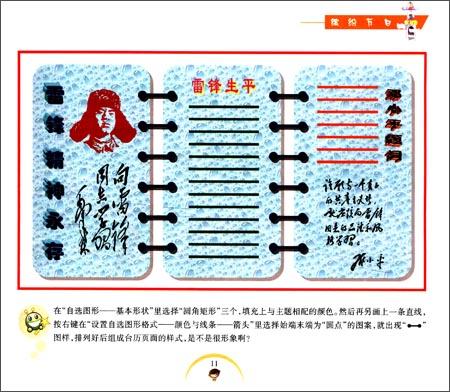 电子手抄报设计手册(小学版)(附光盘):亚马逊:图书