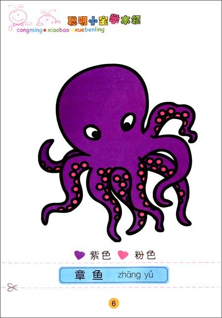 宝宝涂画:动物(3-6岁适用)(附卡通贴纸)