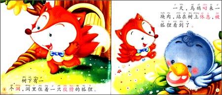 儿童画乌鸦和狐狸简笔画图片大全-狐狸与乌鸦简笔画 第1页 1329 狐狸