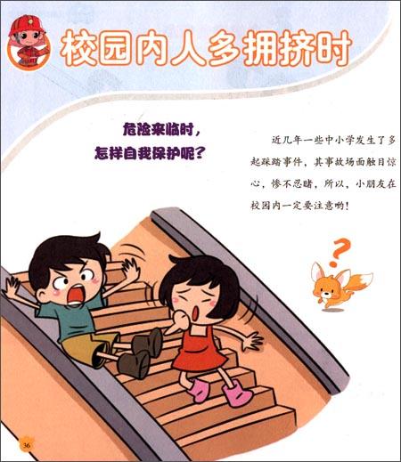 上下楼梯简笔画-儿童安全自护大全 B