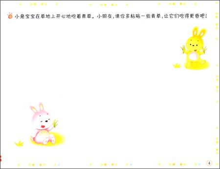 《幼儿园多元开发领域课程:手工·小班(下)》 晨曦