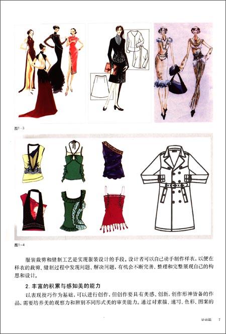 回至 中等职业学校服装专业教材:服装设计基础 (平装)