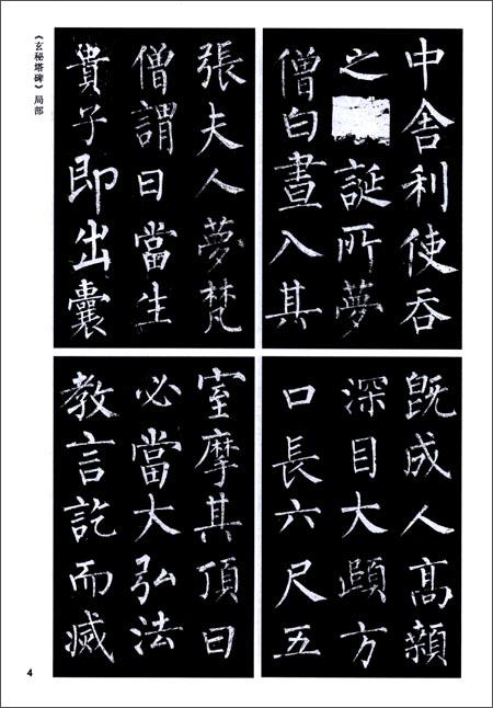 初学曲胡曲谱-书法字谱集楷书入门字谱 柳公权 玄秘塔碑 选字