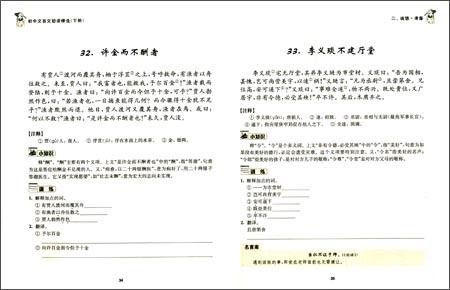 《初中文言文助读精选(数学)》杨振中【初中书评试读】摘要下册书图书pdf图片