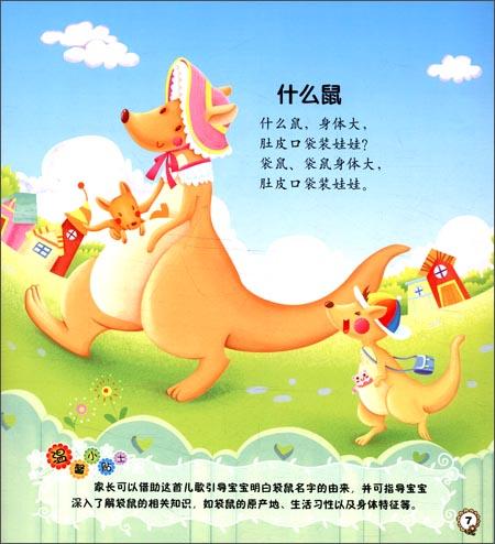 版权页:  插图:  比尾巴  谁的尾巴弯?  谁的尾巴扁?