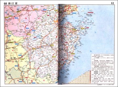 袖珍中国交通旅游地图册
