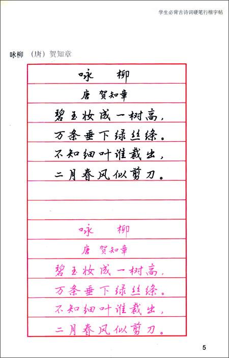 回至 学生必背古诗词硬笔行楷字帖 (平装)