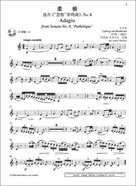 单簧管独奏名曲曲谱