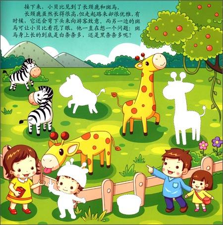 简笔画-小贝比魔法贴纸变装秀 小贝比逛动物园 周美强
