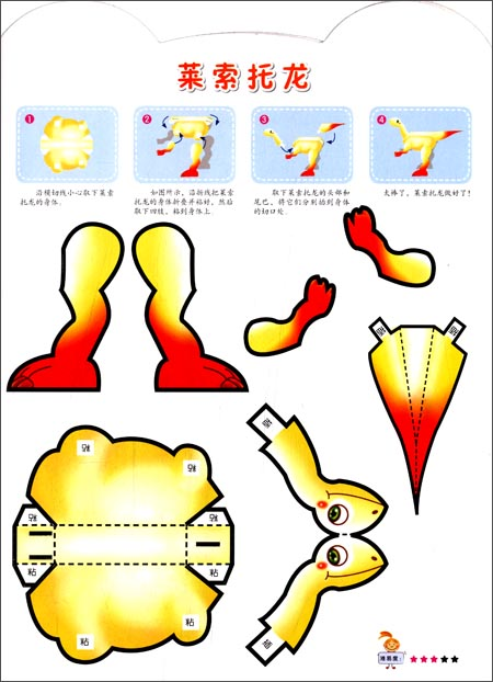 回至 幼儿缤纷立体小手工:恐龙世界 (纸板书)