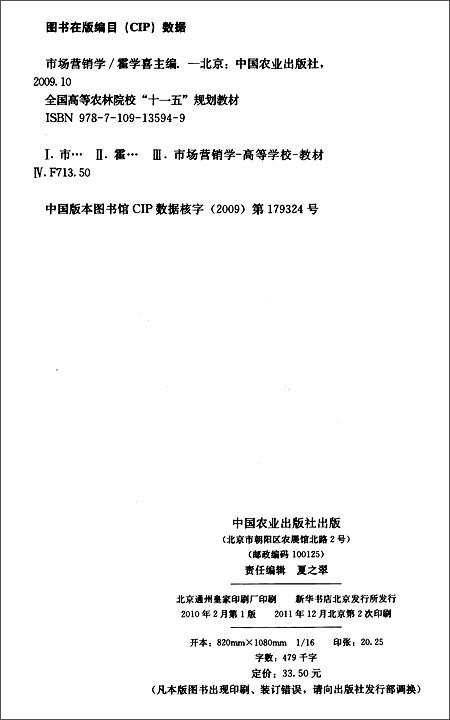 国高等农林院校十一五规划教材:市场营销学\/霍