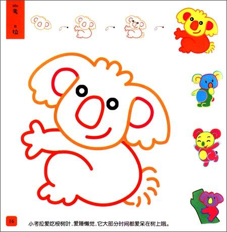 宝宝创意涂画:陆地动物
