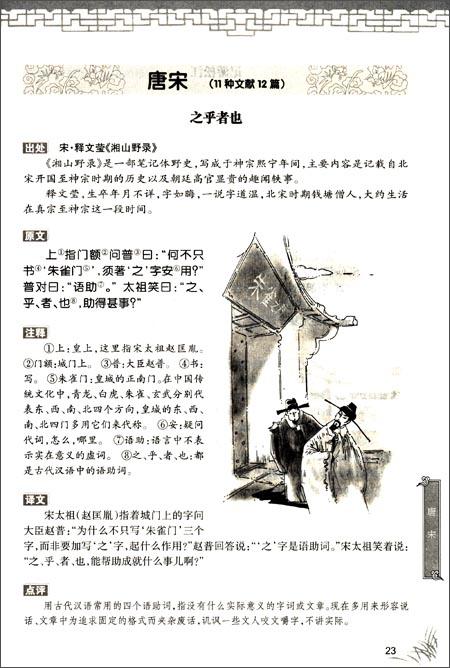 小学文言文起步/季小学/浙江教育出版社/云霞通奥园小学