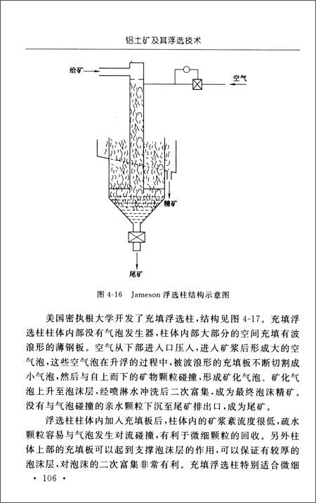 蒋吴以矿物晶体结构和阳离子捕收剂的差异为基础,系统研究了不同碳链