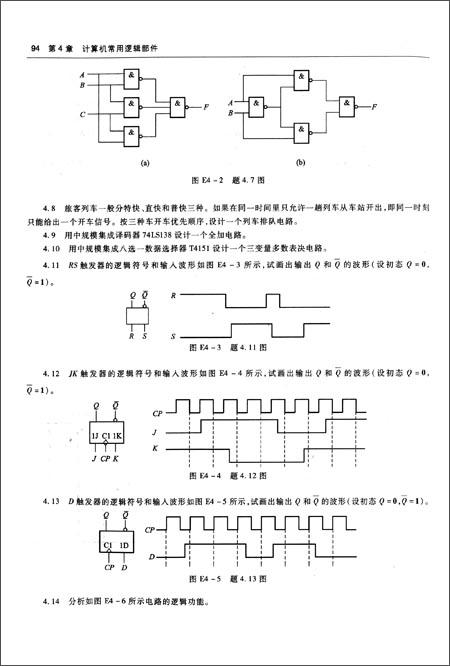一般需先根据电路写出输出逻辑表达式,然后化简,计算并列出真值表