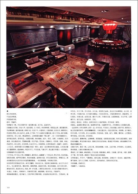 3, 餐饮空间