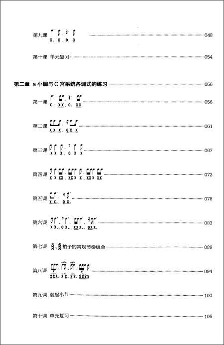 回至 简谱,五线谱视唱训练辅导教程(附高考视唱考试真题) (平装)