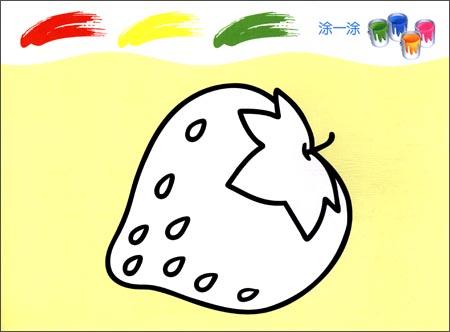 阳幼儿涂色画1》