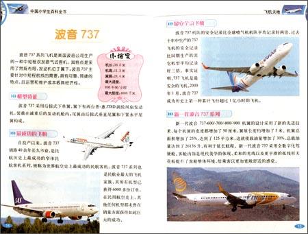 飞机动力装置的分类
