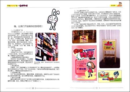 回至 手绘pop广告金典教程(品牌10年珍藏纪念版) (平装)