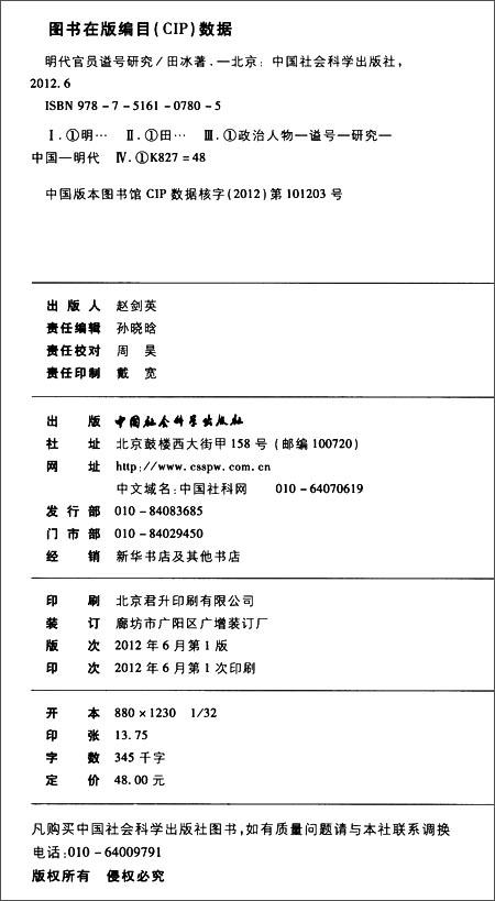 明代官员谥号研究 \/田冰-图书杂志-传记-政治人
