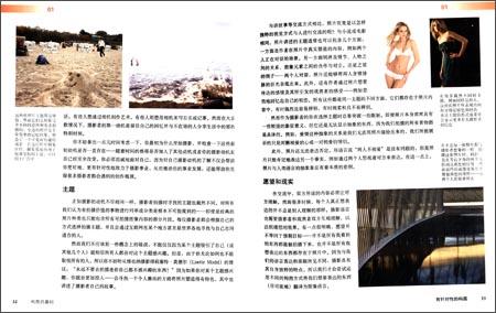 摄影构图与图像语言图片