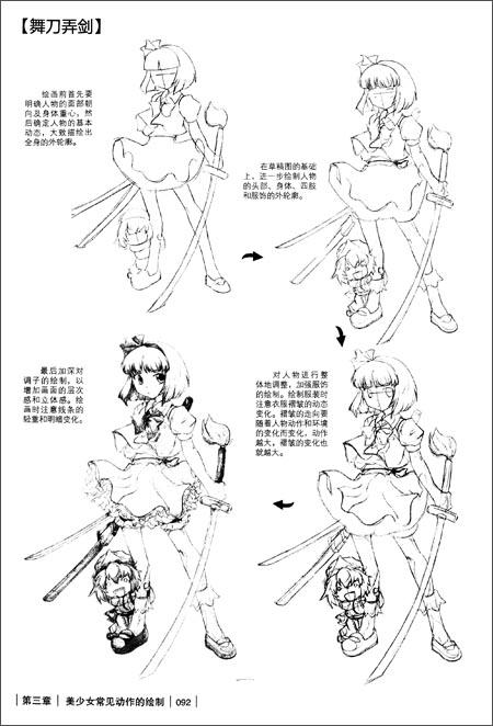 回至 超级漫画学习练习册10:美少女形象绘制技法 (平装)