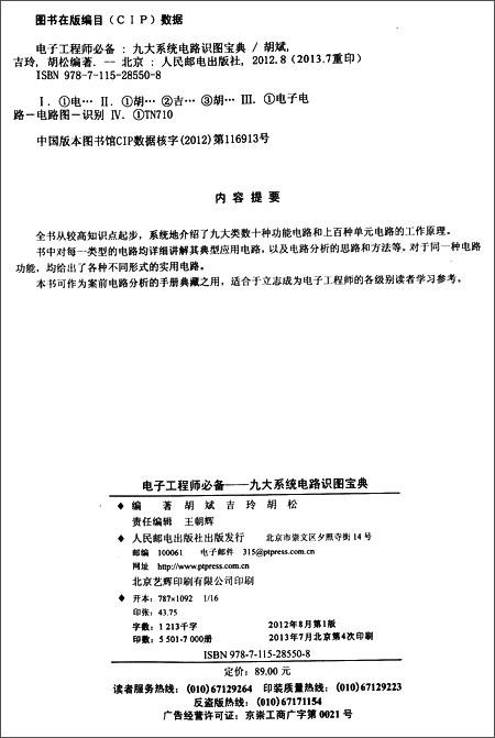 版权页:  插图:  图5—37所示是12db型三分频扬声器电路,它是在(xib