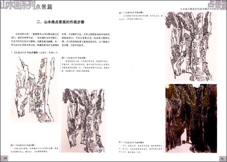 三,山水画点景画的作画步骤