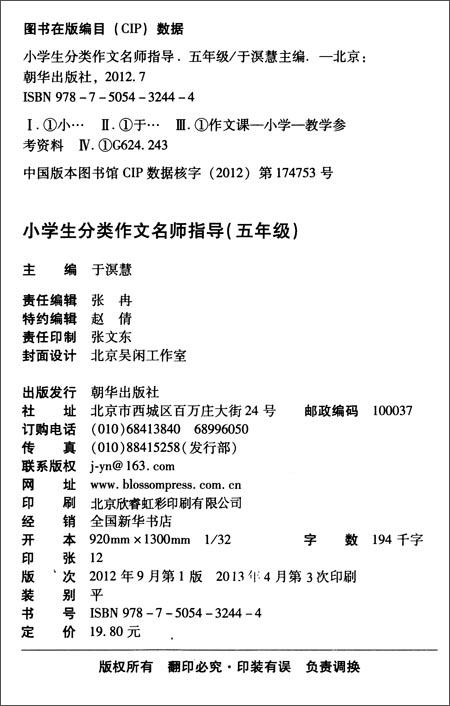 千纸鹤折纸简笔画内容图片展示