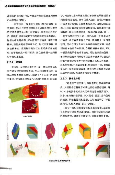 型录设计/彭娟,刘斌:图书比价:琅琅比价网图片