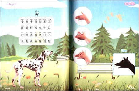 快乐手工坊(第1辑):儿童趣味手影:亚马逊:图书