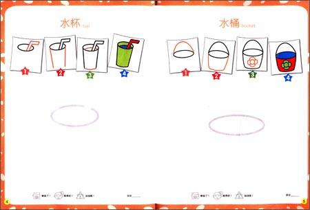 回至 图形创意添笔画:椭圆形变变变(中英双语) (平装)图片