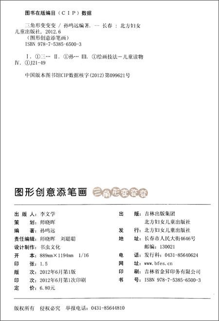 《图形创意添笔画:三角形变变变(中英双语)》 孙鸣远