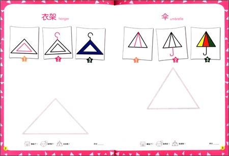 《图形创意添笔画:三角形变变变(中英双语)》图片
