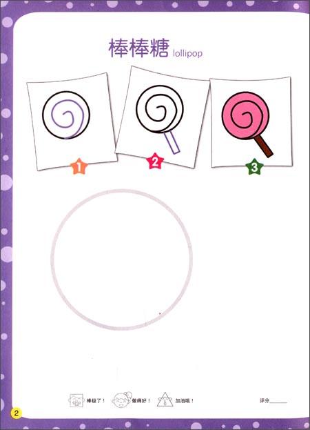 《图形创意添笔画:圆形变变变(中英双语)》 孙鸣远图片